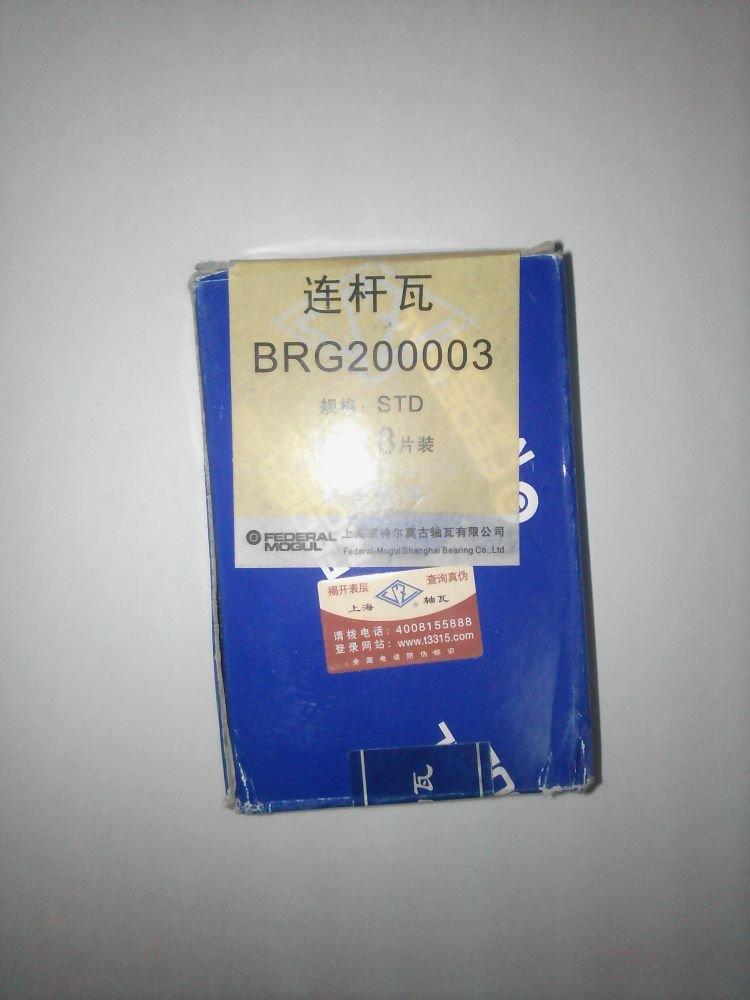 Вкладыши шатунные (комплект) BRG200003