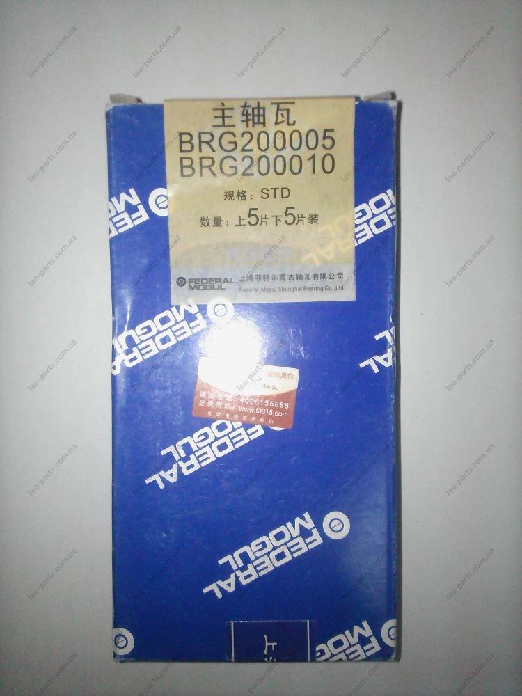 Вкладыши коленвала (комплект) BRG200005/BRG200010